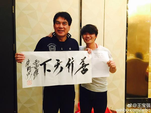 王宝强晒与朱时茂合影 网友:瘦后的王宝强帅呆了