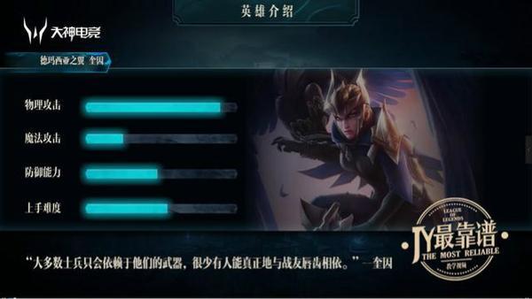英雄联盟JY解说 巨鹰展翅奎因超强全图GANK