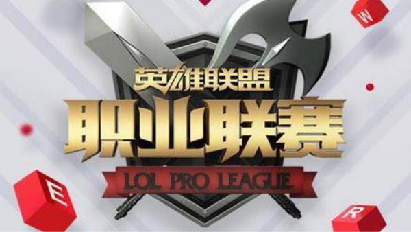 lpl英雄联盟职业联赛6月6日QGvsUP比赛第一场