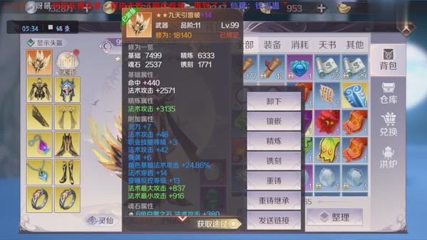 魔法门10:传承-全橙色装备属性一览及修改方法