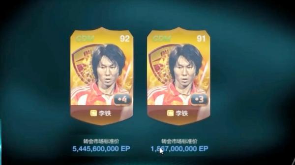 FIFA16银卡介绍之MOOR