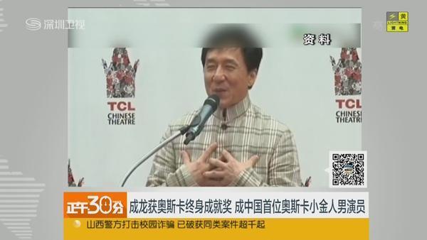 成龙获奥斯卡奖 成中国首位奥斯卡小金人男演员
