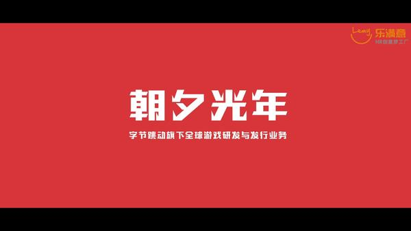 朝夕光年公司详细介绍