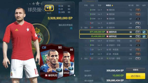 FIFA16闪金卡介绍之马尔基西奥