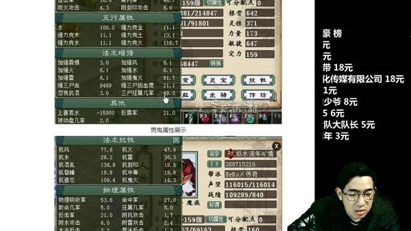 天天爱西游选择四紫霞阵容因为好用攻略