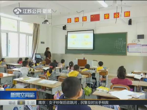 """南京小学试点""""游戏""""课程 未来或将成为必修课"""