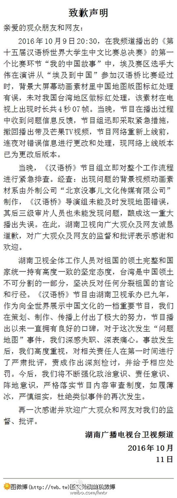 《汉语桥》中国地图不见台湾 致歉:深表痛心