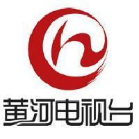 黄河电视台