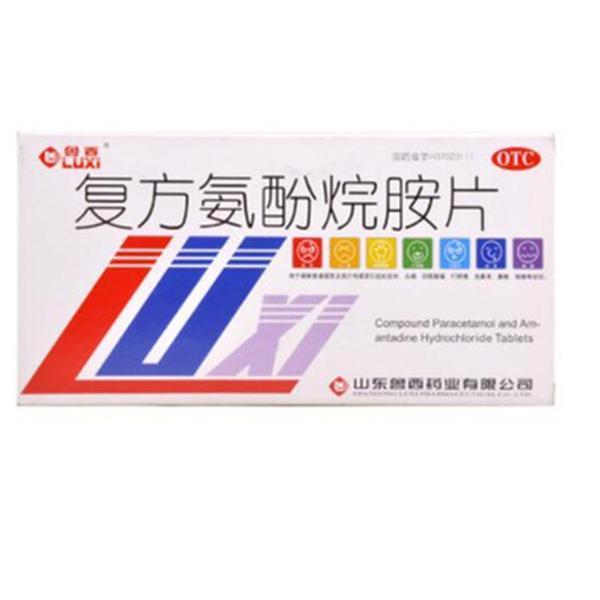 复方氨酚烷胺胶囊(太福)的说明书