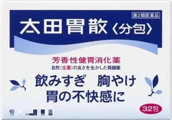 太田胃散的禁忌
