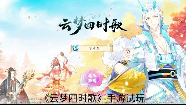 云夢四時歌雪村場景位置一覽