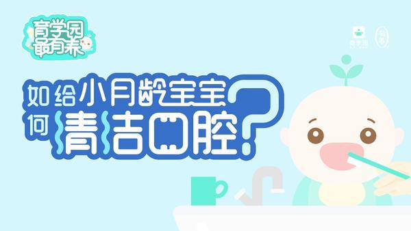 新生儿口腔怎么清洁,新生儿多久能刷牙