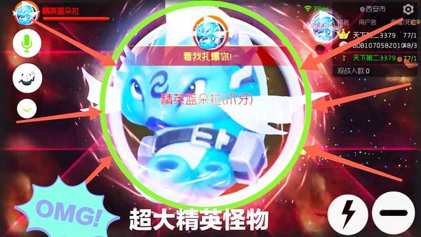 球球大作战猎魔模式蓝朵拉掉落材料一览