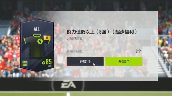 FIFA16闪金卡介绍之大卫·阿斯托里