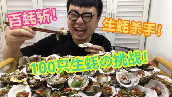 生蚝吃多了对女士会怎样,生蚝一次最多吃几个