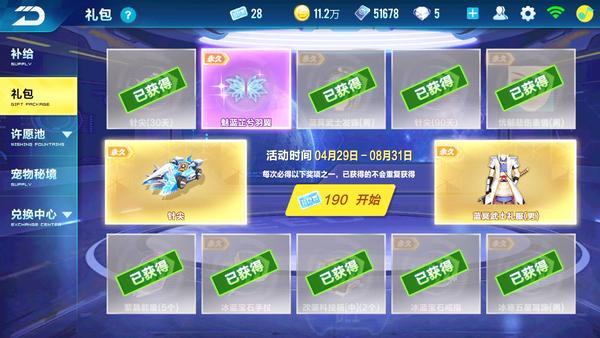 QQ飞车五一点券夺宝火热更新 使用点券畅享永久极品车