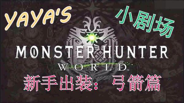 怪物猎人世界狩猎出装两套弓箭技能装备武器搭配一览