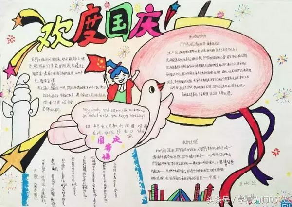 国庆节的诗句有哪些 国庆节的短诗 国庆节手抄报诗歌