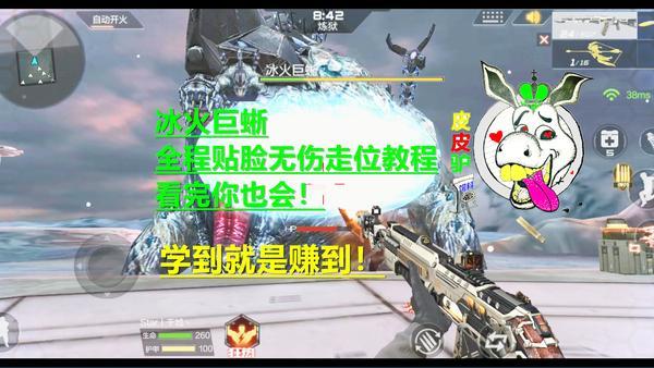 穿越火线:枪战王者-冰火巨蜥技能躲避技巧 挑战蜥蜴不用愁