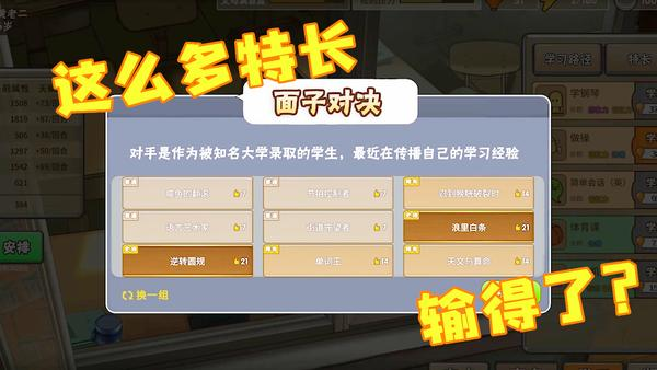 中国式家长游戏玩法 理综特长究竟有哪些