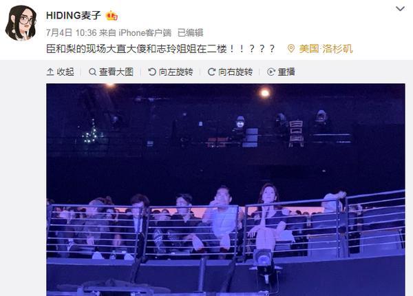 林志玲夫妇婚后首合体 两人现身看演唱会现场照被曝光