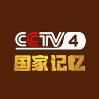 CCTV国家记忆