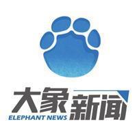 大象新闻客户端