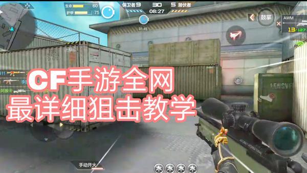 全民枪战专业传授狙击技巧攻略玩家速来