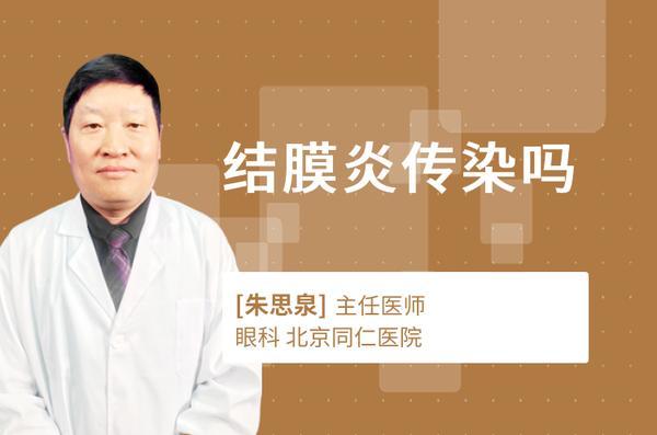 结膜炎有传染性吗,角膜炎会不会传染,角膜炎会传染么