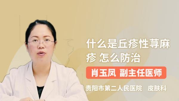丘疹性荨麻疹的病因 丘疹型荨麻疹的症状