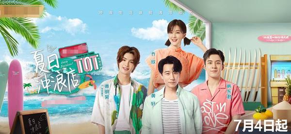 新综艺《夏日冲浪店》惹人关注,李现加入其中,将与王一博同框?