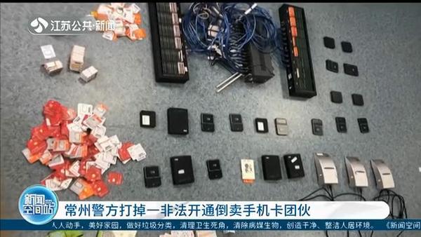 常州打掉盗QQ号特大团伙 盗号总量占全国9成