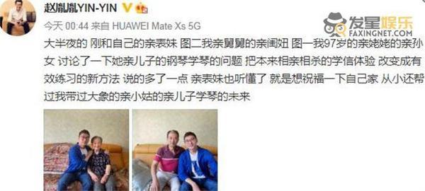 陈数老公赵胤胤个人资料和家庭背景