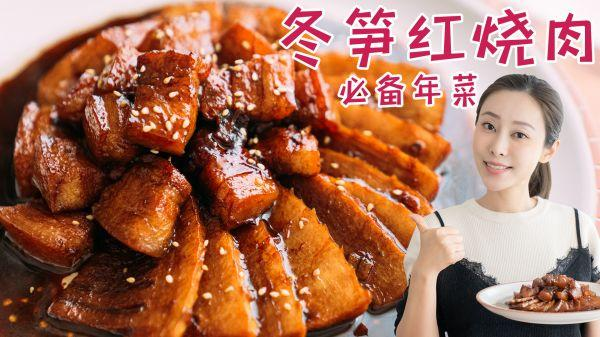 冬笋红烧肉的简单做法