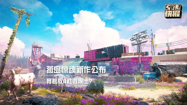 育碧为E3的到来做宣传 公布《孤岛惊魂3》新视频