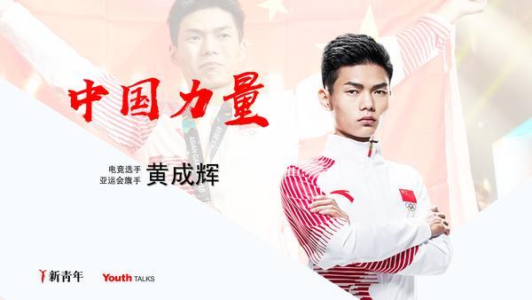 中国选手黄成辉夺得雅加达亚运会皇室战争项目银牌,仍将砥砺前行