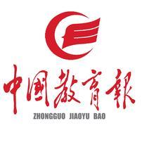 中国教育报