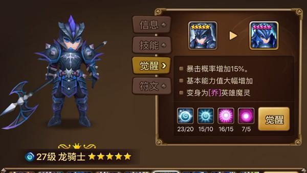 魔灵召唤全新魔灵龙骑士(风属性)技能相关附加公告