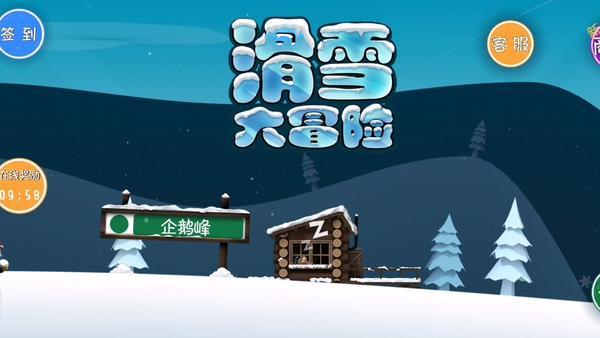 滑雪大冒险2火焰摩托X图鉴介绍