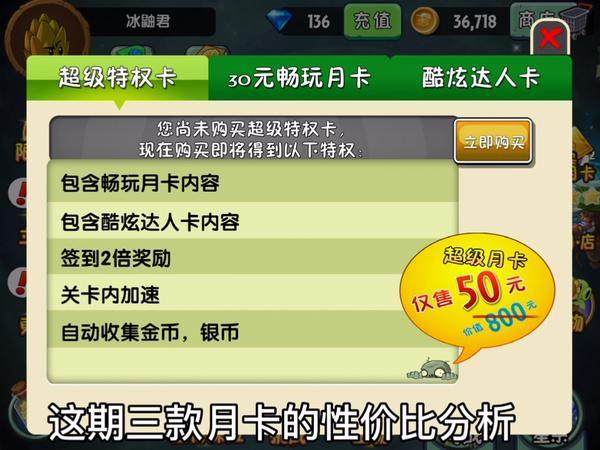 江南百景图月卡性价比分析 月卡值得买吗