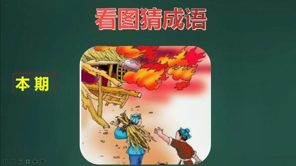 看图猜成语抱着木柴和火的答案