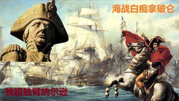 拿破仑:全面战争——不列颠开局激进打法