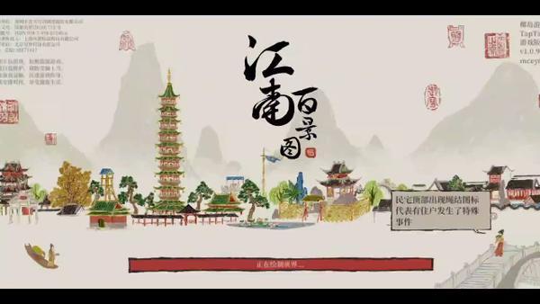 江南百景图小树林解锁方法