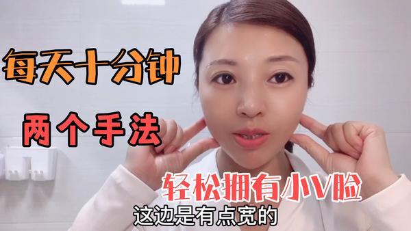 瘦脸的最有效方法 睡前十分钟让你轻松瘦脸