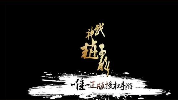 XY游戏《武神赵子龙》平民玩家新区冲级