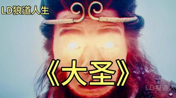 神魔激斗 《大圣王》手游战斗画面赏析