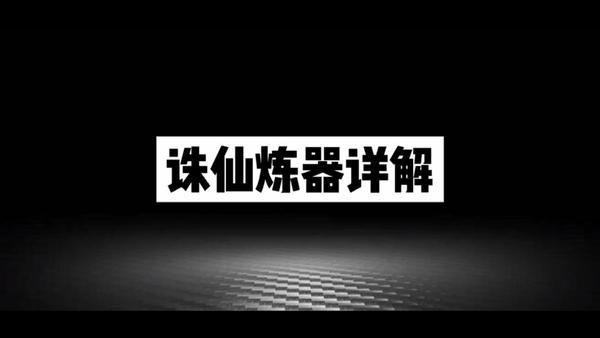 诛仙手游称号介绍 炼器毕业称号详解