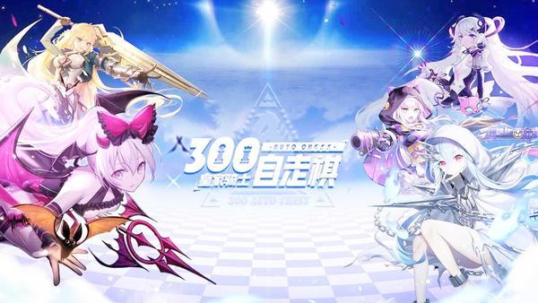 《皇家骑士:300自走棋》秋季新版本8月29日上线 版本亮点抢先看
