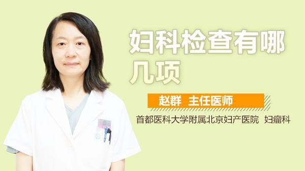 产检时都要妇科检查吗,妇科检查有哪几项