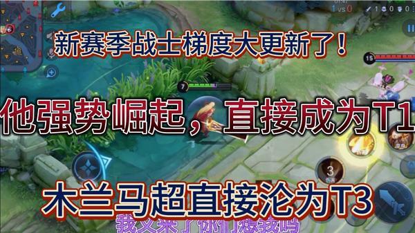 王者荣耀S22赛季T0战士排行